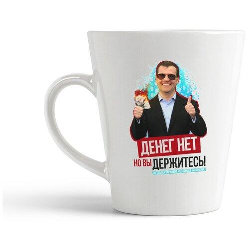 Кружка-латте CoolPodarok Денег нет но вы держитесь Медведев