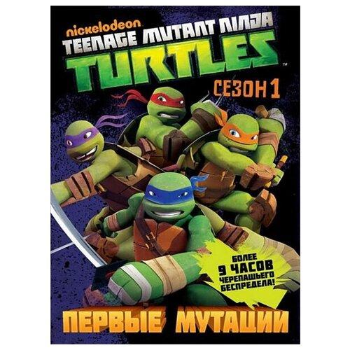 Черепашки-ниндзя: Первые мутации. Сезон 1 (DVD)