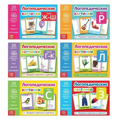 Купить Буква-ленд Обучающие книги «Логопедические картинки» (набор 6 шт, по 24 стр), Буква-Ленд, Дидактические карточки