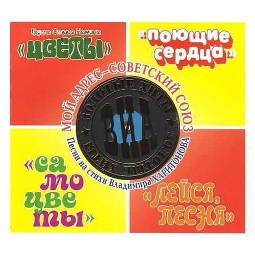 Сборник. Золотые хиты ВИА. Мой адрес – Советский Союз