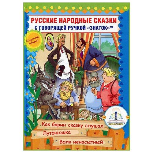 Купить Русские народные сказки, Знаток (книга для говорящей ручки, книга 10), Детская художественная литература
