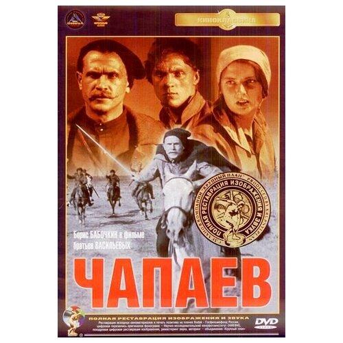 Чапаев (полная реставрация звука и изображения)
