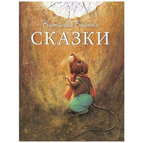 Купить Бианки В. Сказки , Стрекоза, Детская художественная литература