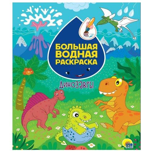 Проф-Пресс Большая водная раскраска Динозавры
