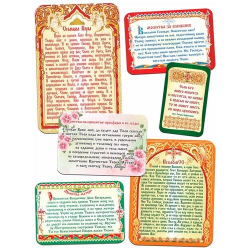 Набор магнитов Православные молитвы (вар. 1) коллектив авторов лучшие православные молитвы православные праздники до 2030 года