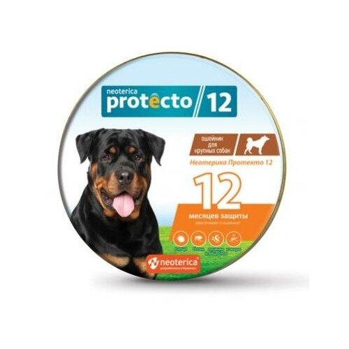 Neoterica Protecto ошейник для взрослых собак крупных пород, от блох и клещей 75 см