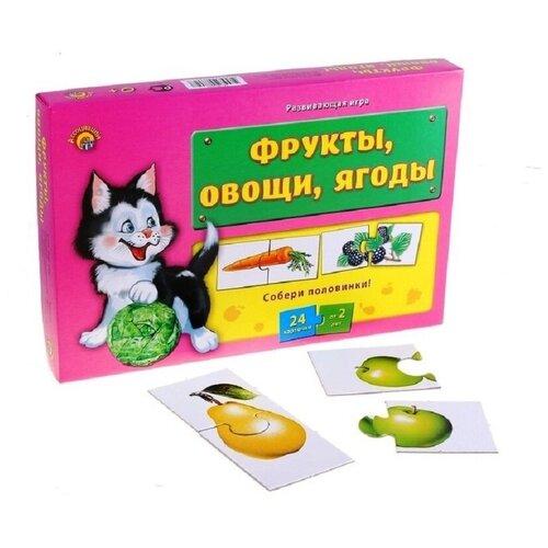 Развивающая игра. Ассоциации-половинки. Фрукты,овощи,ягоды развивающая игра домино пазлы читазлы фрукты овощи и ягоды 4