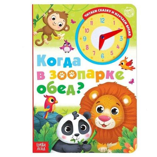 Купить Книга с часиками картонная Когда в зоопарке обед? 10 стр 4798779, Буква-Ленд, Книги для малышей