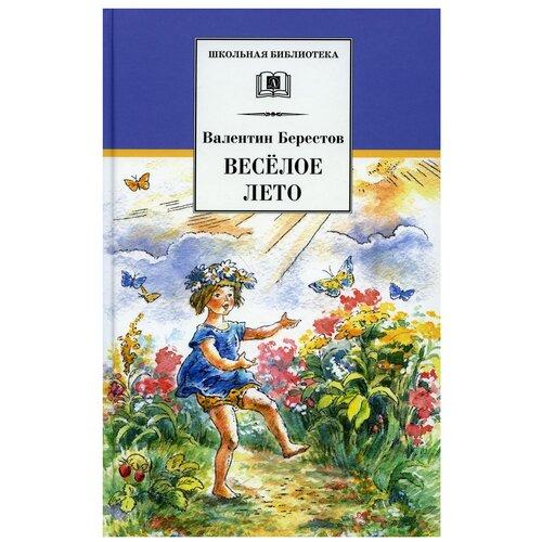 Купить Веселое лето: стихотворения и сказки, Детская литература, Детская художественная литература