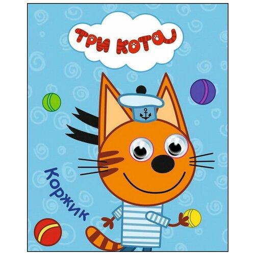 Фото - Книга Проф-Пресс С глазками-мини. Три кота. Коржик проф пресс фотоальбом три кота мое веселое детство