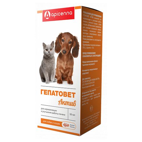 Гепатовет Актив Apicenna для собак и кошек суспензия, 50 мл