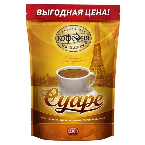 Кофе Московская кофейня на паяхъ рaстворимый Суаре, 230г пакет кофе растворимый московская кофейня на паяхъ суаре 75г