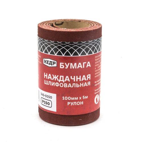 Бумага наждачная шлифовальная P 150 рулон 100 ММ Х 5 М