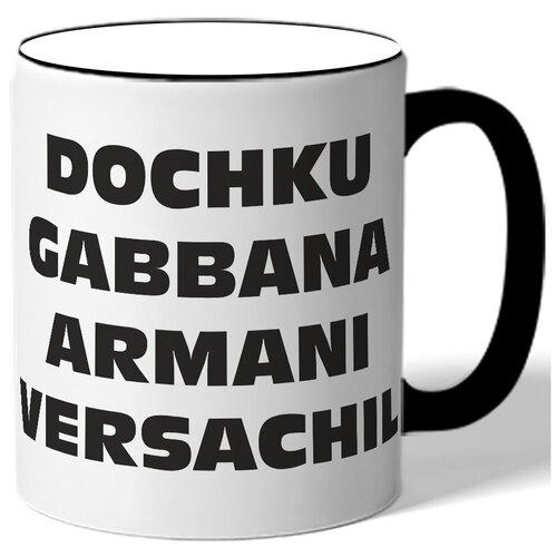 Кружка Армани Габанна
