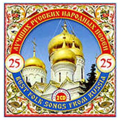 Фото - Сборник: 25 лучших русских народных песен (2 CD) сборник 25 лучших русских народных песен 2 cd