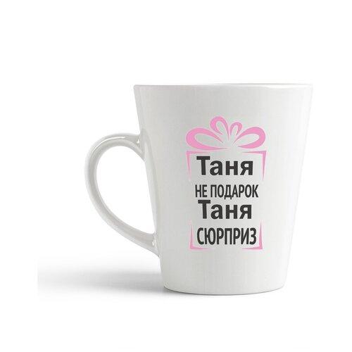Кружка-латте CoolPodarok Таня не подарок, Таня сюрприз