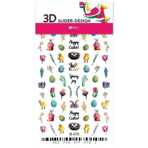 Купить MILV Milv, 3D-слайдер В470