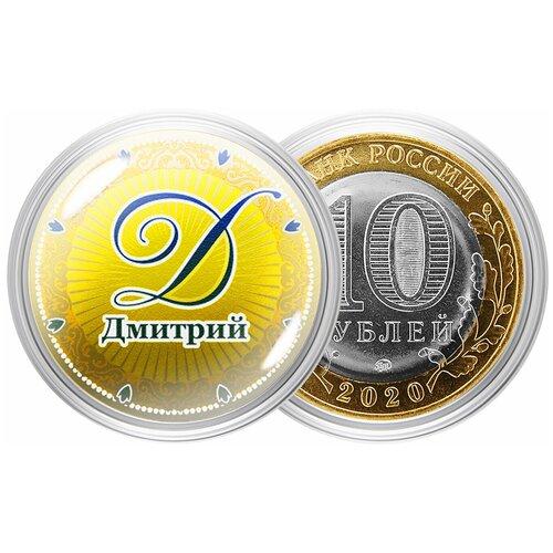 Фото - Сувенирная монета Именная монета - Дмитрий сувенирная монета именная монета дмитрий
