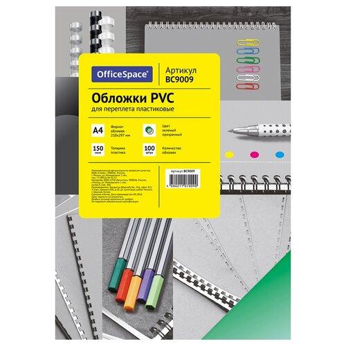 Фото - Обложка OfficeSpace PVC пластиковые А4 150 мкм зеленый прозрачный 100 шт. обложка officespace pvc пластиковые а4 150 мкм желтый прозрачный 100 шт