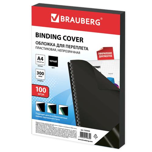 Фото - Обложка BRAUBERG непрозрачная для переплета A4 300 мкм, пластик черный 100 шт. демосистема brauberg solid a4 236719