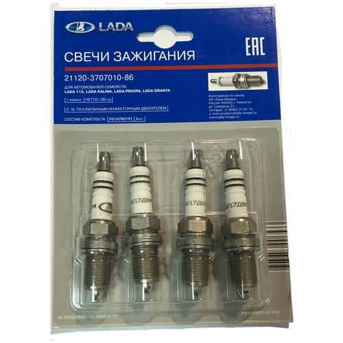 Свечи зажигания LADA (комплект - 4 шт.) с 16 клапанным инжекторным двигателем арт. 21120-3707010-86