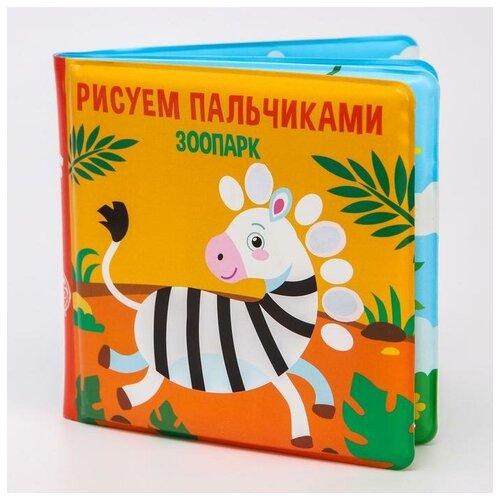 Книжка для игры в ванной Рисуем пальчиками: зоопарк водная раскраска 5084671, Крошка Я, Игрушки для ванной  - купить со скидкой