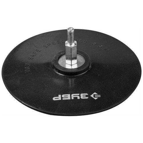 Опорная тарелка ЗУБР 3577-125 125 мм тарелка опорная для дрели 125 мм vira