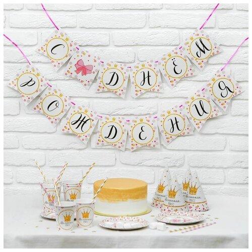 Набор бумажной посуды Страна Карнавалия С днем рождения! Маленькая мисс (3877346) страна карнавалия набор бумажной посуды с днем рождения маленький джентельмен 3877347 19 шт голубой