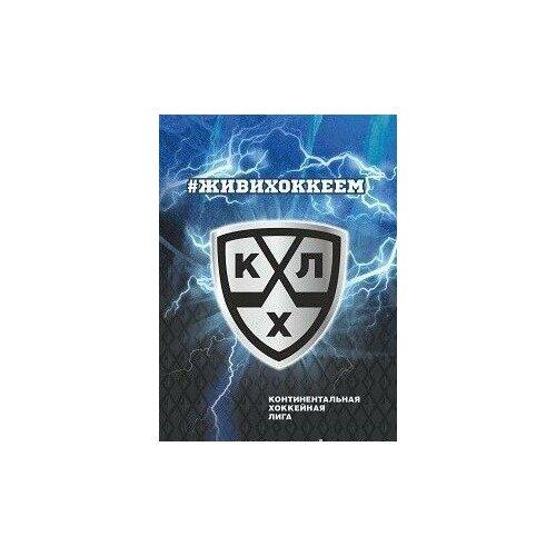 Блокнот с символикой КХЛ на пружине