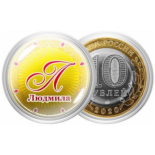 Фото - Сувенирная монета Именная монета - Людмила сувенирная монета именная монета дмитрий