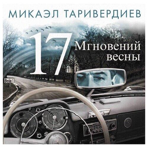 Таривердиев Микаэл – Семнадцать мгновений весны (CD)