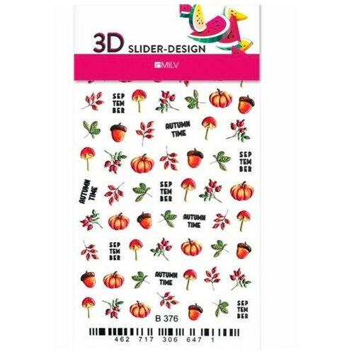 Купить Milv, 3D-cлайдер В376