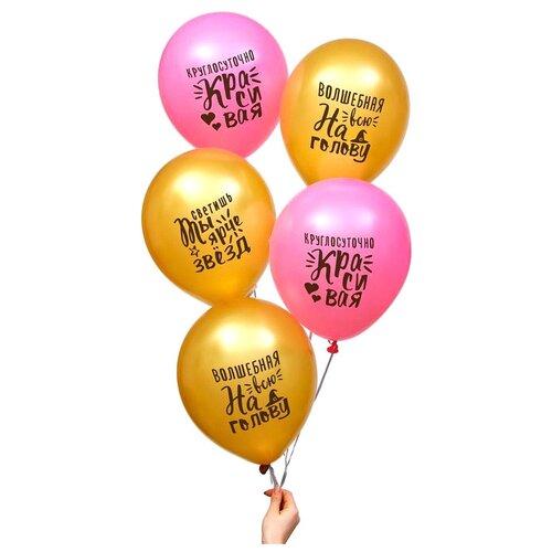 Набор воздушных шаров Страна Карнавалия Яркие комплименты для девушки (50 шт.) страна карнавалия набор бумажной посуды с днем рождения маленький джентельмен 3877347 19 шт голубой