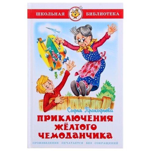 Книга Самовар Школьная библиотека, Приключения желтого чемоданчика