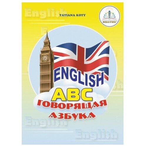 Книга для говорящей ручки Знаток «English. Говорящая азбука» недорого
