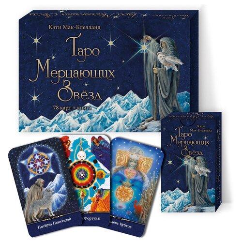 Таро Мерцающих Звезд (78 карт+книга) фюргесон а м таро ллевеллин 78 карт книга