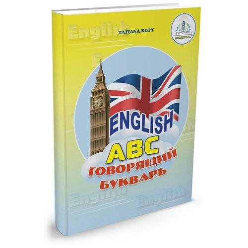 Книга English ABC. Говорящий Букварь. Букварь для говорящей ручки знаток + рабочая тетрадь недорого