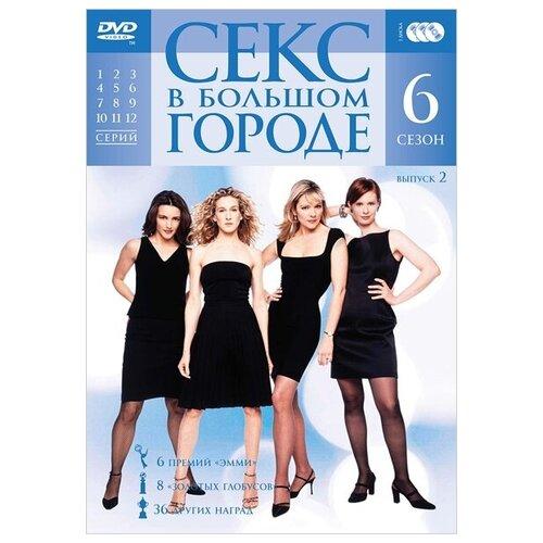 Секс в большом городе. Сезон 6. Выпуск 2 (3 DVD)