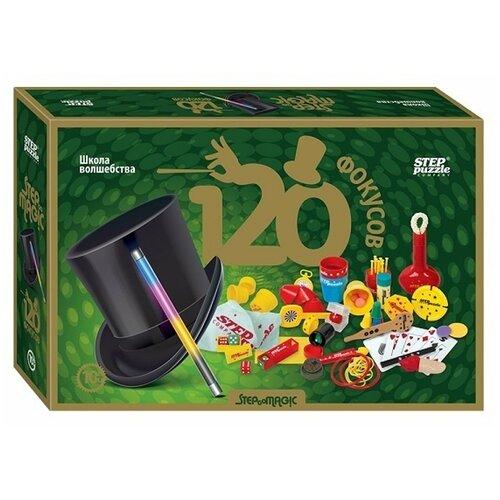 Step Puzzle Школа волшебства 120 фокусов 76097 с 10 лет