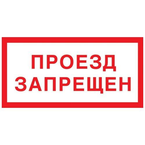 Знак безопасности V28 Проезд запрещен, 150x300 мм, пластик 3 шт.