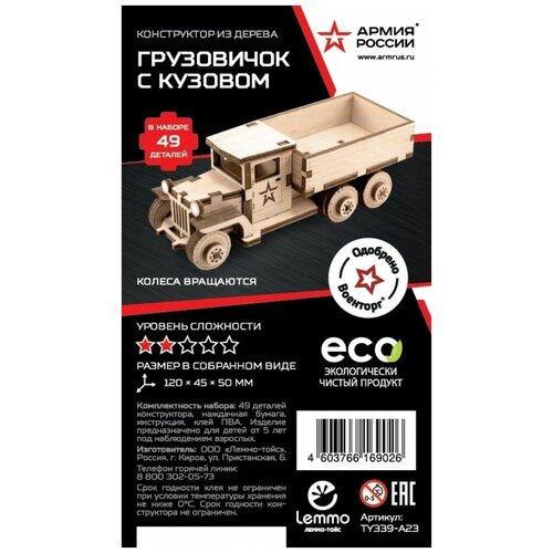 Конструктор из дерева Армия России