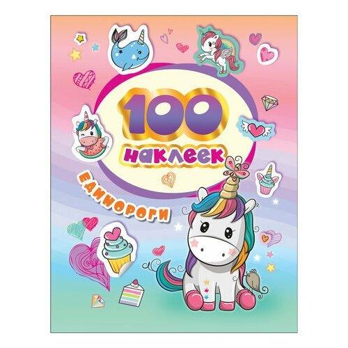 Фото - Альбом наклеек 100 наклеек. Единороги, Росмэн, 37128 росмэн набор 100 наклеек герои