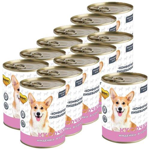 Фото - Мнямс Кусочки в соусе с индейкой для собак всех пород «комфортное пищеварение 400 г х 12 шт. консервы мнямс кусочки в соусе с говядиной и печенью для собак всех пород здоровые суставы 400 г