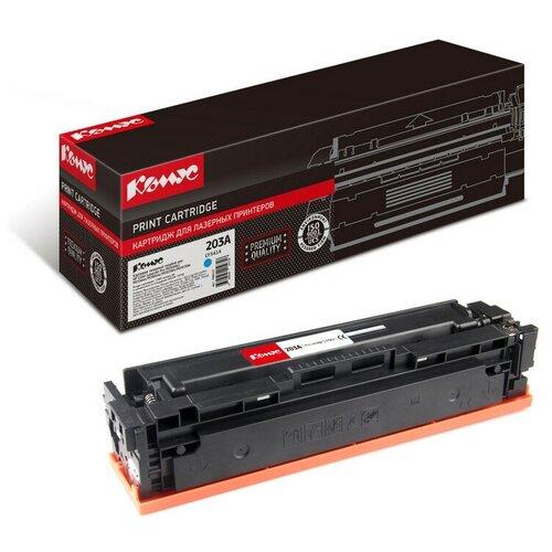 Фото - Картридж лазерный Комус 203A CF541A гол. для HP CLJ Pro M254/280 картридж sakura cf541a 203a для hp m254 mfp m280 281 синий 1 300 к
