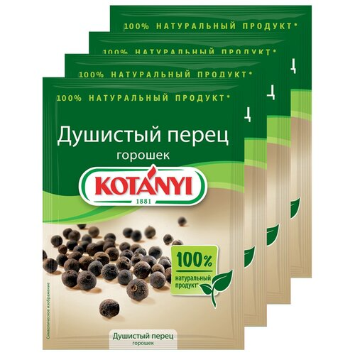 Душистый перец горошек KOTANYI, пакет 15г (x4)