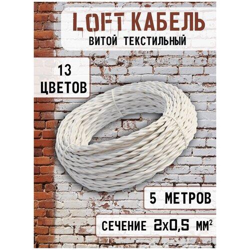 Ретро проводка, кабель, 2х0,5 соединительный, витой, текстильный, белый, 5 м, Magic Light