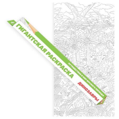 Купить Гигантская раскраска VoiceBook Динозавры А1 НФ-00000264, Раскраски