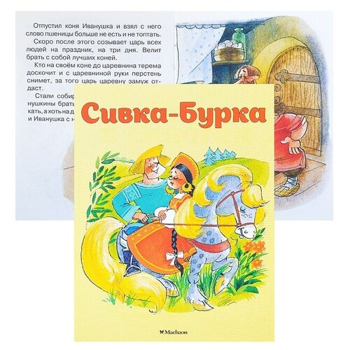 Купить Почитай мне сказку.Сивка-Бурка (нов.оф.), Machaon, Книги для малышей