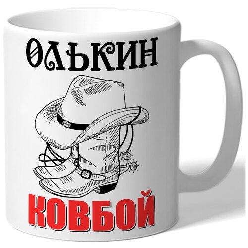 Кружка белая именная Олькин ковбой - шляпа, боты