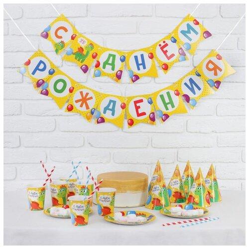 Набор бумажной посуды Страна Карнавалия С днем рождения! Дракончик (3877348) страна карнавалия набор бумажной посуды с днем рождения маленький джентельмен 3877347 19 шт голубой